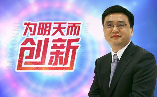 张亚勤:为明天而创新