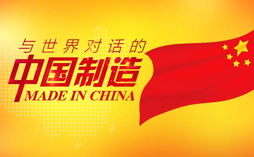 与世界对话的中国制造