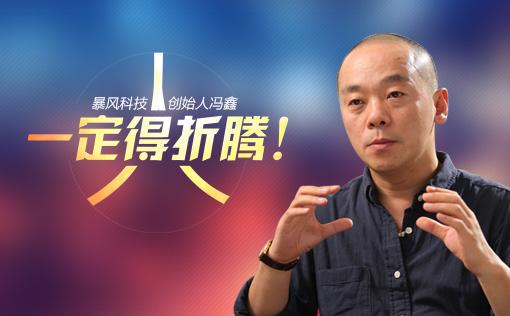 暴风科技创始人冯鑫:人,一定得折腾!