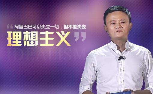 2017阿里巴巴年会马云演讲视频