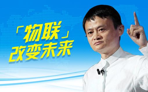 2017世界物联网博览会,马云《物联改变未来》