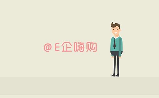 E企嗨购介绍片