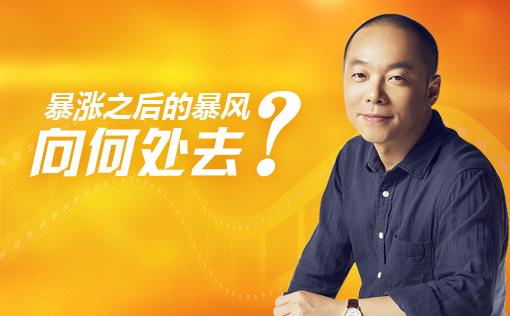 暴风影音CEO冯鑫:暴涨之后的暴风向何处去?