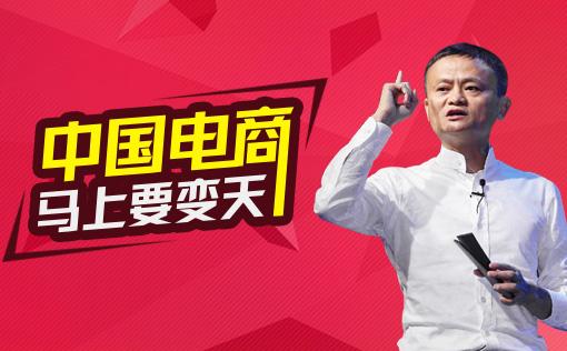 马云发出紧急预言:中国电商马上要变天!