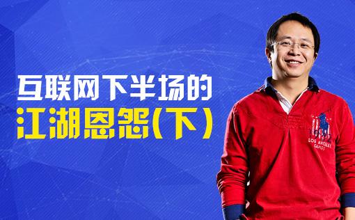 《李光斗观察》周鸿祎:互联网下半场的江湖恩怨(下)