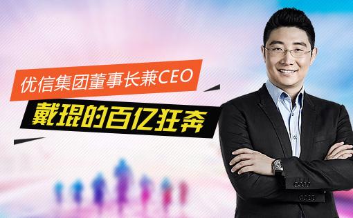 优信集团董事长兼CEO戴琨的百亿狂奔