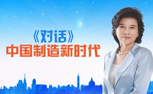 《对话》中国制造新时代