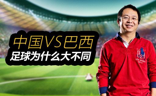 周鸿祎:中国VS巴西,足球为什么大不同?