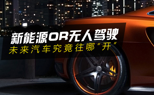 """新能源or无人驾驶,未来汽车究竟往哪""""开""""?"""