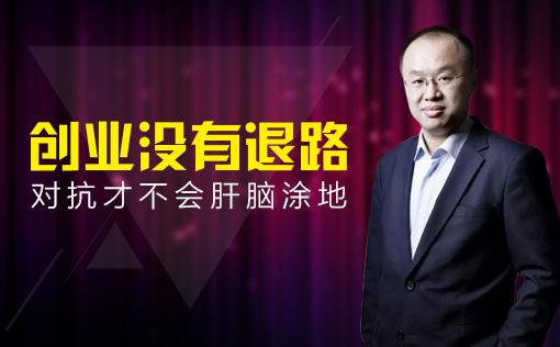 吴志祥:创业没有退路 对抗才不会肝脑涂地