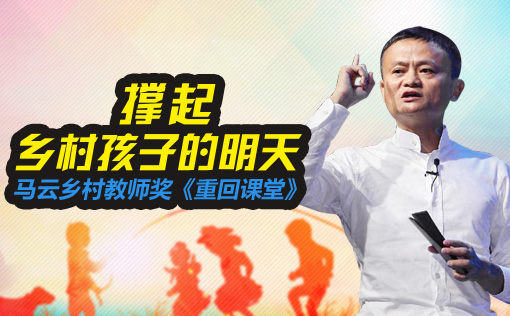 马云乡村教师奖<重回课堂>马云演讲:撑起乡村孩子的明天