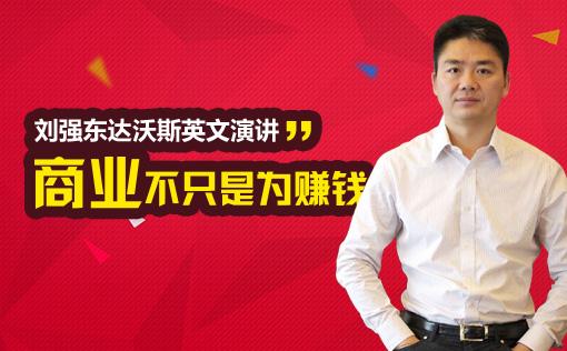 刘强东达沃斯英文演讲:商业不只是为赚钱